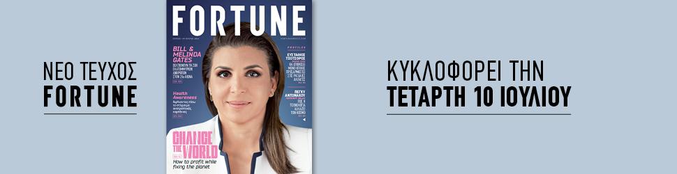 Νέο τεύχος Fortune, κυκλοφορεί την Τετάρτη 10 Ιουλίου 2019