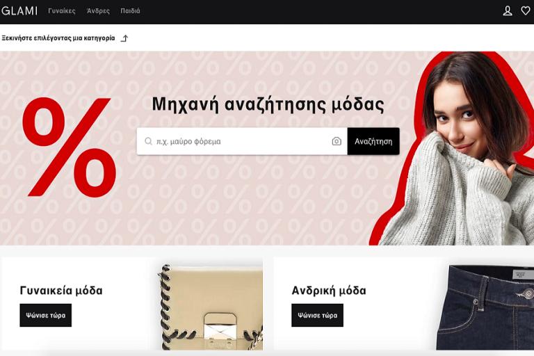 GLAMI: Η καινοτόμα online μηχανή αναζήτησης που συγκεντρώνει τα πάντα για τη μόδα σε ένα μέρος
