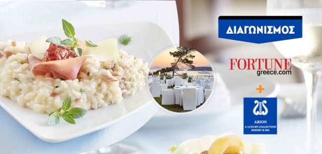 Διαγωνισμός Fortune: O νικητής του δείπνου για δύο στο εστιατόριο Il Tramonto στον Αστέρα Βουλιαγμένης