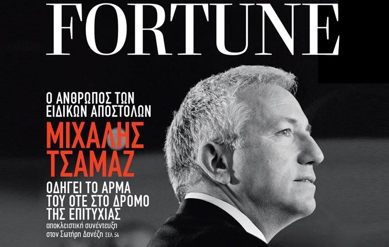 Το πρώτο τεύχος του FORTUNE με την εφημερίδα «Η ΑΞΙΑ»