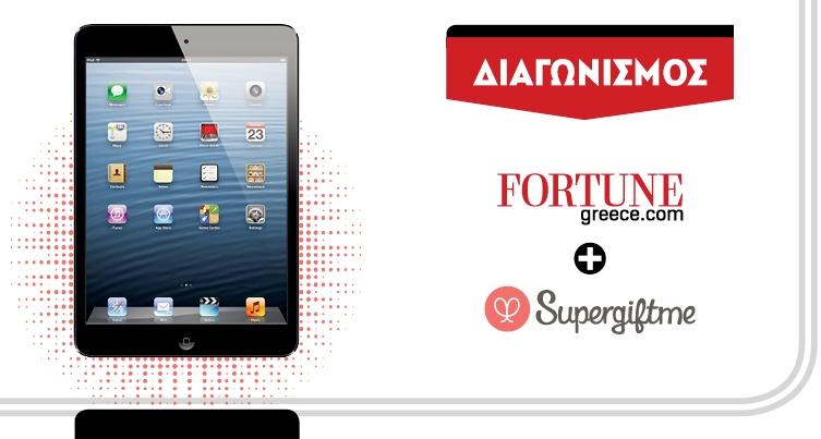 Fortune διαγωνισμός: Ένα iPad-Mini μπορεί να γίνει δικό σας!