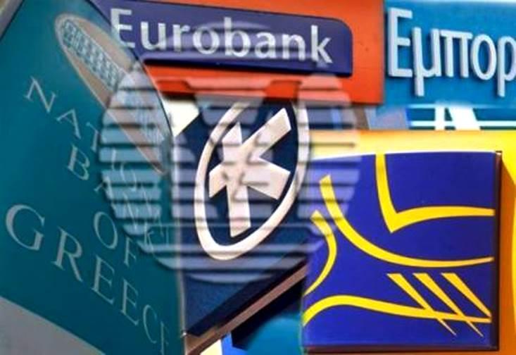 Νέα σελίδα για τις ελληνικές τράπεζες
