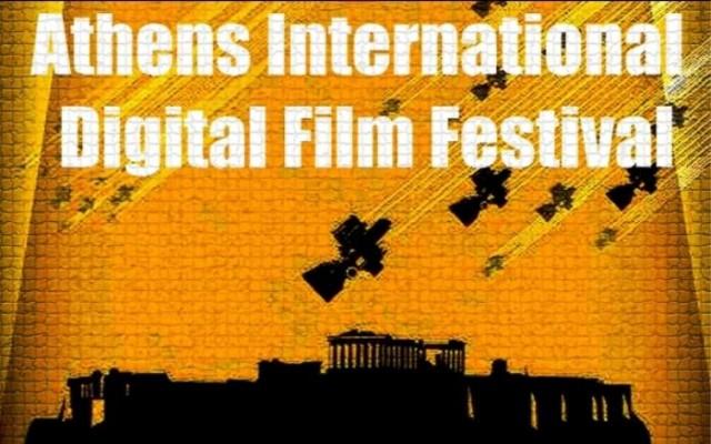 Athens International Digital Film Festival_photo