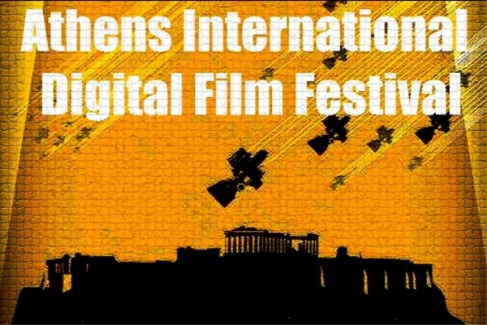 3ο Διεθνές φεστιβάλ ψηφιακού κινηματογράφου