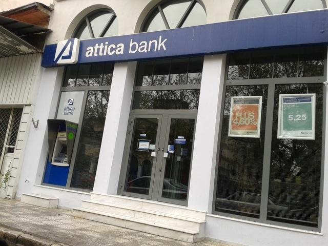 Attica Bank: 59,7 εκατ. ευρώ ζημιές μετά φόρων το α' εξαμήνο του 2013