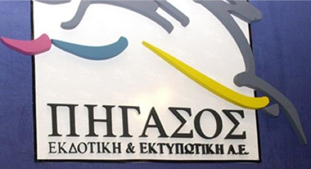 Πήγασος Εκδοτική: Σύναψη ομολογιακού δανείου 10 εκατ. ευρώ