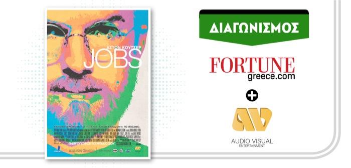 Διαγωνισμός Fortune: Οι νικητές διπλών προσκλήσεων της ταινίας «Jobs»