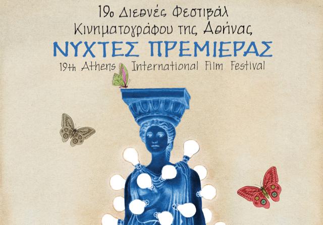«Νύχτες Πρεμιέρας» για 19η φορά στην Αθήνα.