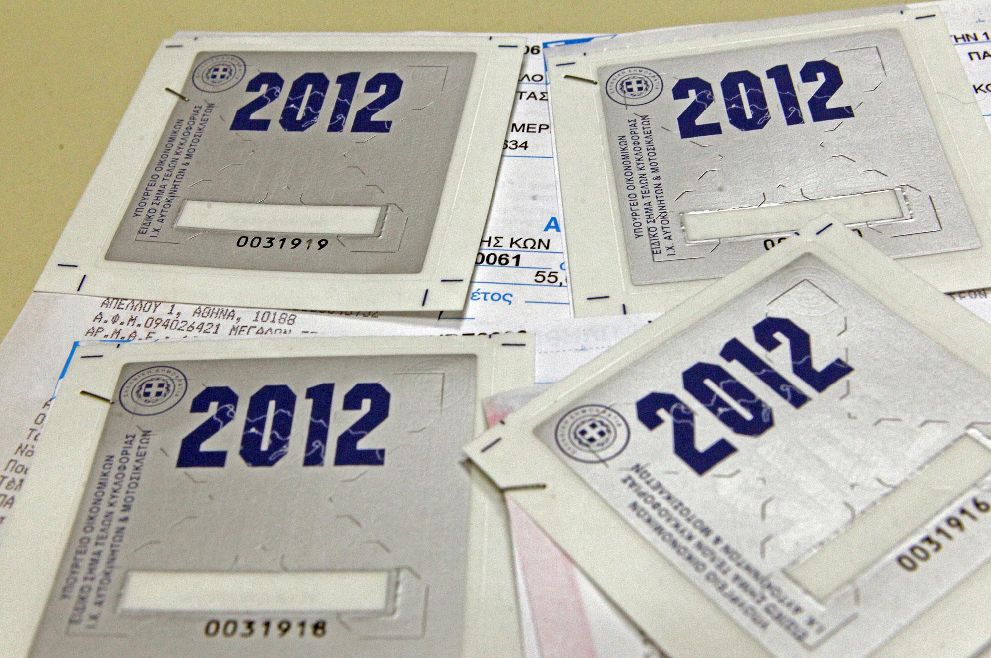 Πληρωμή τελών ΙΧ και φόρου πολυτελείας από τα μέσα Οκτωβρίου
