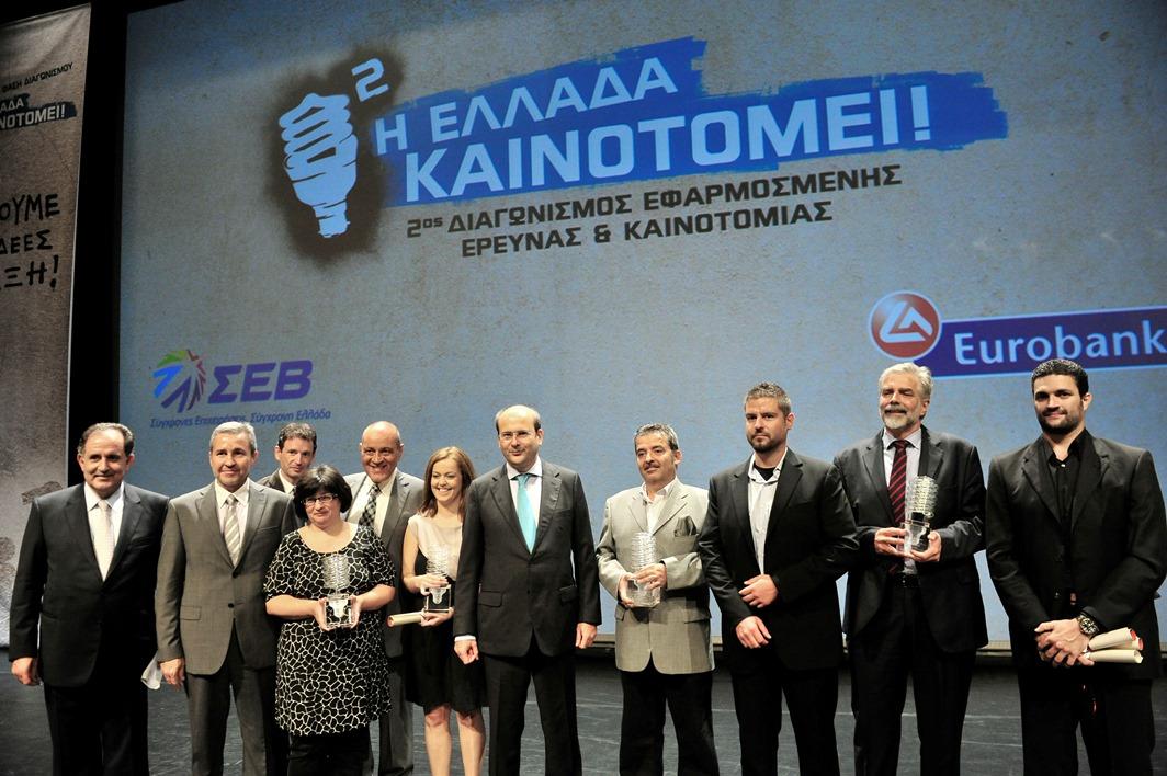 Η «Ελλάδα Καινοτομεί» και βραβεύει τους καλύτερους