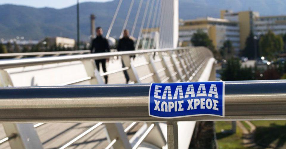 Ποιοι στηρίζουν την πρωτοβουλία Greece Debt Free