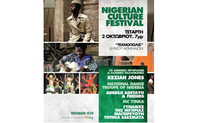 Nigerian Music & Dance Festival