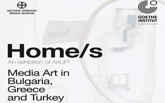 Έκθεση Home/s στο Μουσείο Μπενάκη