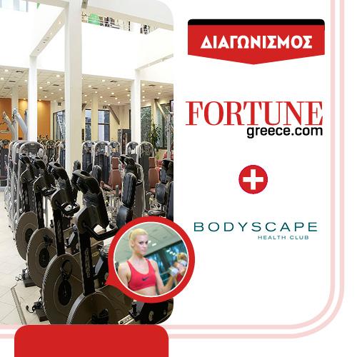 Fortune Διαγωνισμός: Κερδίστε μία τετράμηνη συνδρομή σε γυμναστήριο