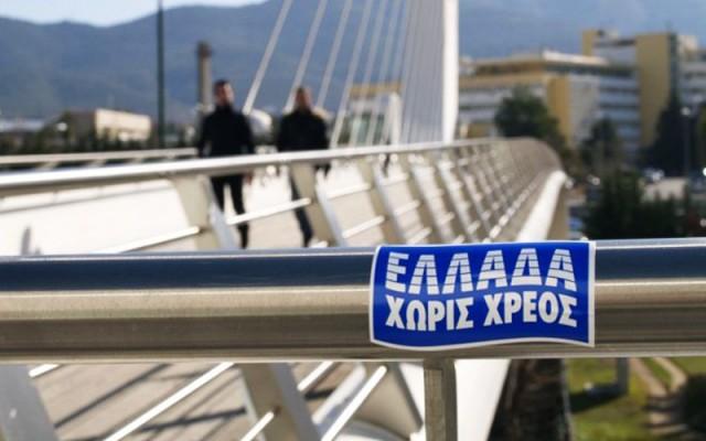 Η εταιρεία Klorane στηρίζει την Greece Debt Free