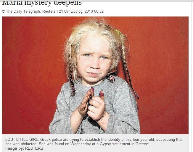 Εκτενές αφιέρωμα των βρετανικών ΜΜΕ στην 4χρονη Μαρία