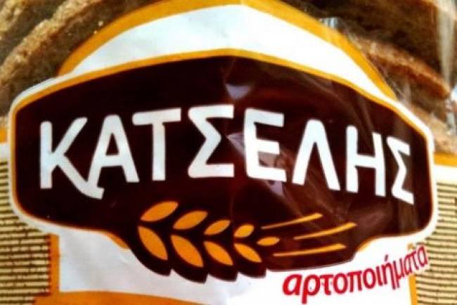 «Πικρό ψωμί» για την Κατσέλης