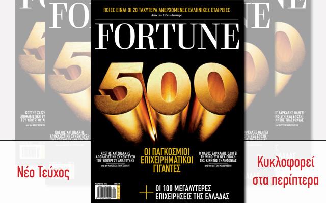 To περιοδικό Fortune επιστρέφει στα περίπτερα