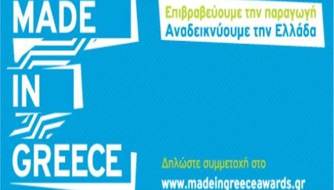 Made in Greece: 85 επιχειρήσεις στην κούρσα των φετινών βραβείων