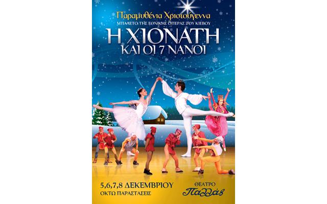 Η Χιονάτη και οι 7 νάνοι στο Θέατρο Παλλάς