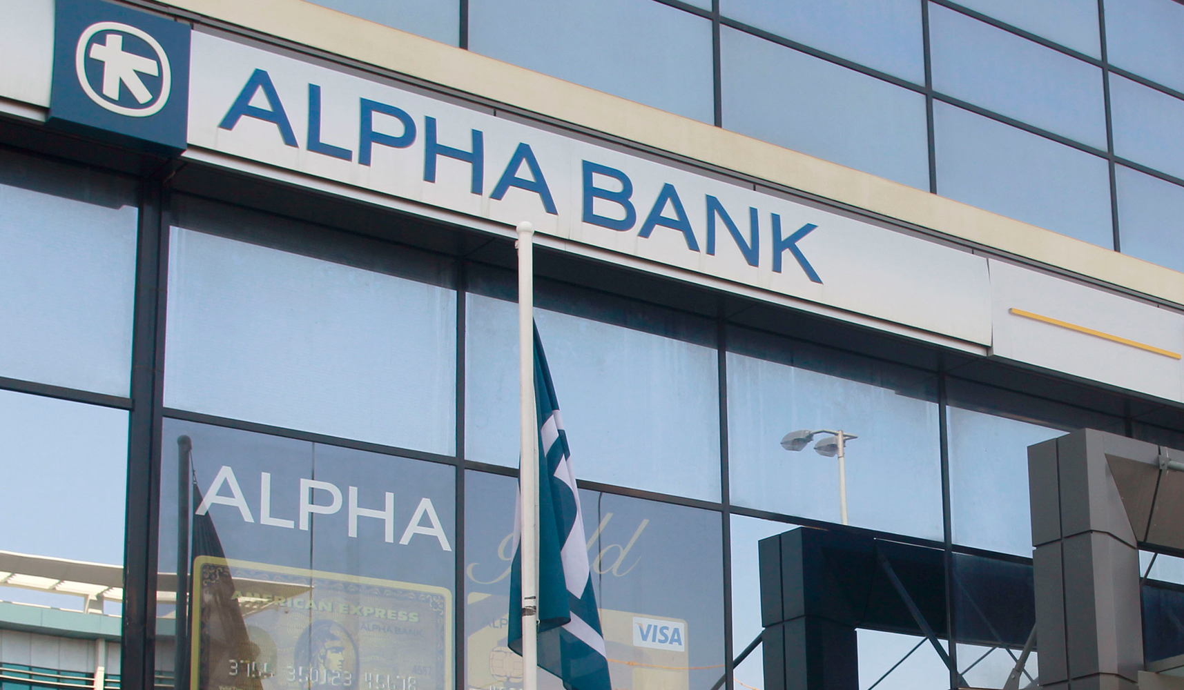 Alpha Bank: Προ των πυλών της ανάπτυξης η οικονομία