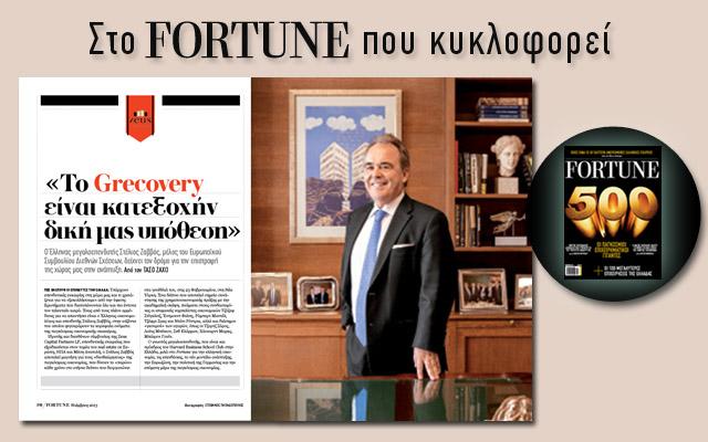 Ο Έλληνας επενδυτής με τις υψηλές διασυνδέσεις