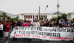 απεργια πανεπιστημιο αθηνων