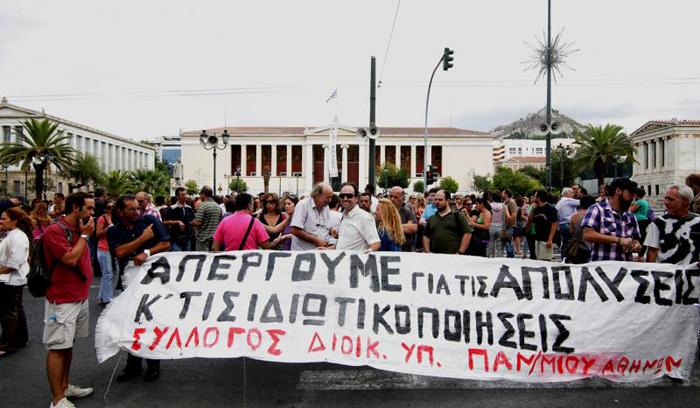 Παράνομη κρίθηκε η απεργία των διοικητικών υπαλλήλων των ΑΕΙ