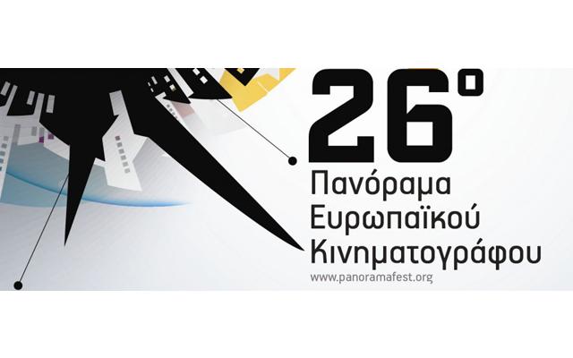 Το 26ο Πανόραμα Ευρωπαϊκού Κινηματογράφου ξεκινά