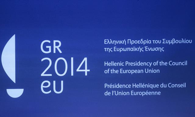 Παρουσιάστηκε το λογότυπο της ελληνικής προεδρίας της Ε.Ε.