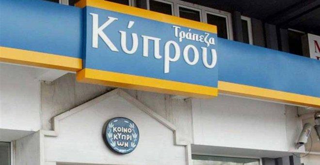 Η τράπεζα Κύπρου πουλάει τη θυγατρική της στην Ουκρανία