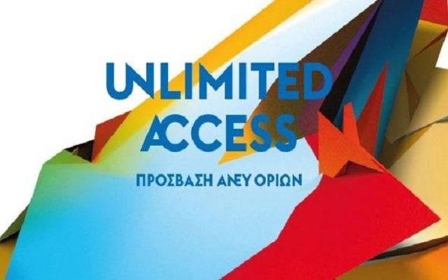 Unlimited Access: Αναπηρία δεν σημαίνει αποκλεισμός