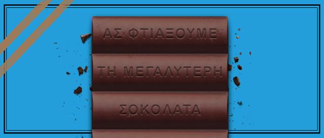 Όσο υπάρχει σοκολάτα δεν υπάρχει πρόβλημα