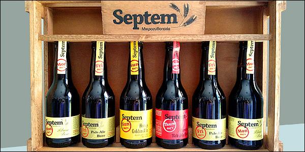 Septem: Επτά μπύρες για κάθε ημέρα της εβδομάδας