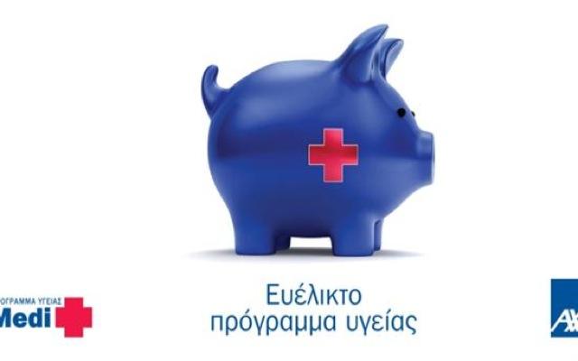 Συνεχίζεται η προσφορά στα προγράμματα Υγείας της AXA