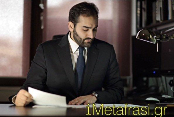 Άμεση επικύρωση εγγράφων μέσω του iMetafrasi.gr