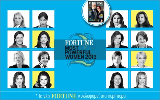 Οι 20 πιο ισχυρές Ελληνίδες στις επιχειρήσεις