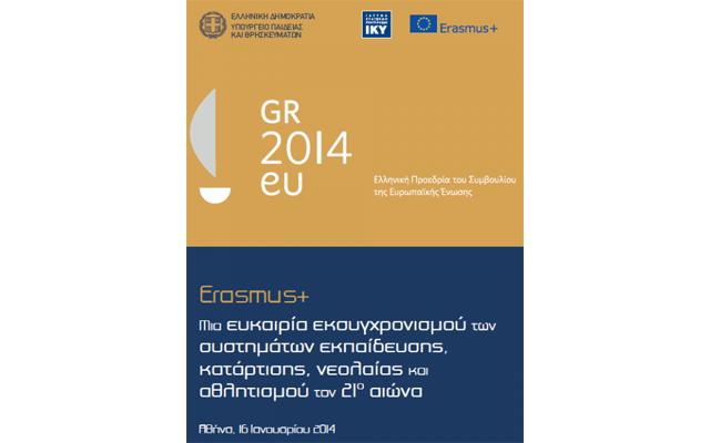 Έναρξη του ERASMUS+ στην Ελλάδα