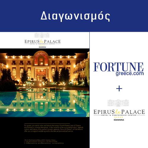 Fortune Διαγωνισμός: Κερδίστε 2 διανυκτερεύσεις στο Epirus Palace!