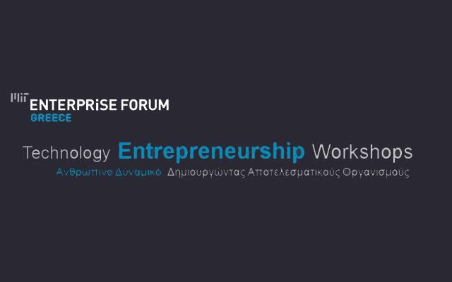 MIT Enterprise Forum Greece: Σειρά ημερίδων για την καινοτόμα επιχειρηματικότητα