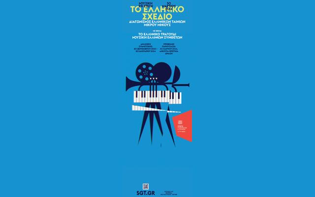 Παράταση για το Διαγωνισμό Ταινιών Μικρού Μήκους