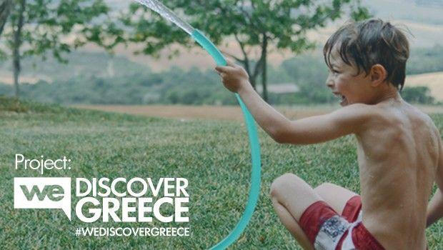We Discover Greece: Η Ελλάδα μέσα από τα δικά σου μάτια