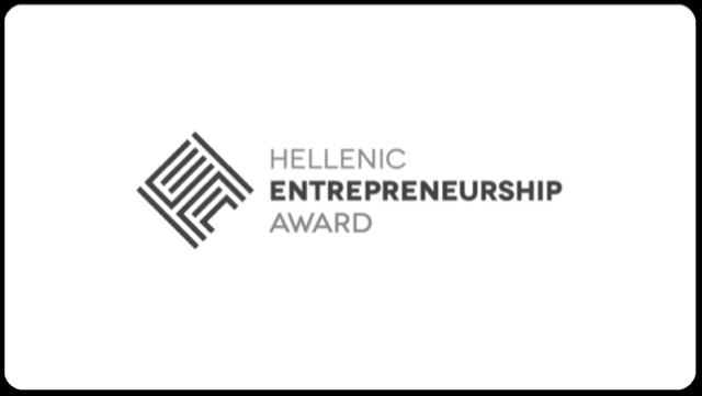 Χρηματοδότηση 700.000 ευρώ από το Ελληνικό Βραβείο Επιχειρηματικότητας