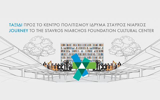 Ταξίδι προς το Κέντρο Πολιτισμού