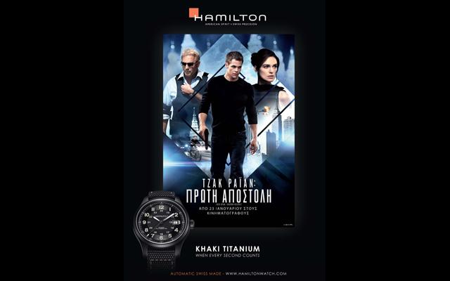 Το Ρολόι της Hamilton επιστρέφει στη μεγάλη οθόνη
