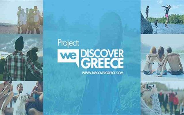 Ανακαλύψτε την Ελλάδα που κρύβεται μέσα σας!