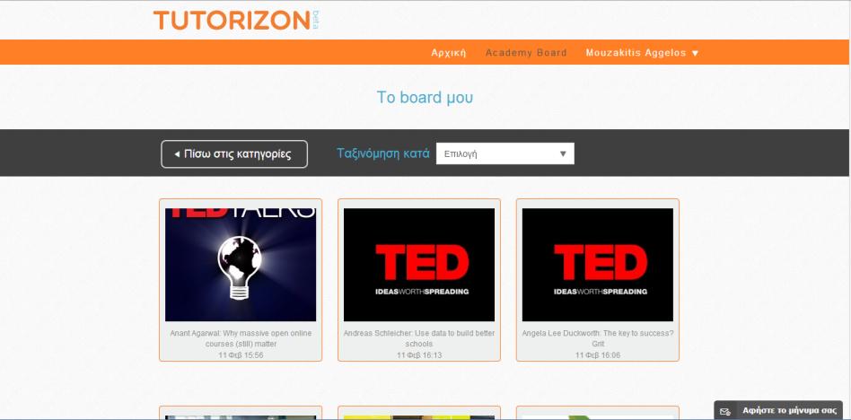Academy Board: Το νέο εκπαιδευτικό προνόμιο του Tutorizon