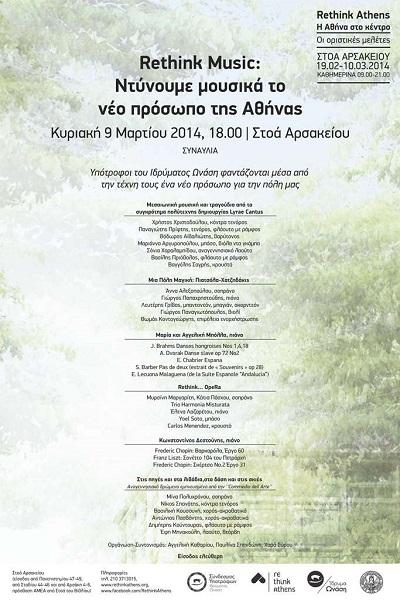 Rethink Athens: Ντύστε την Αθήνα μουσικά