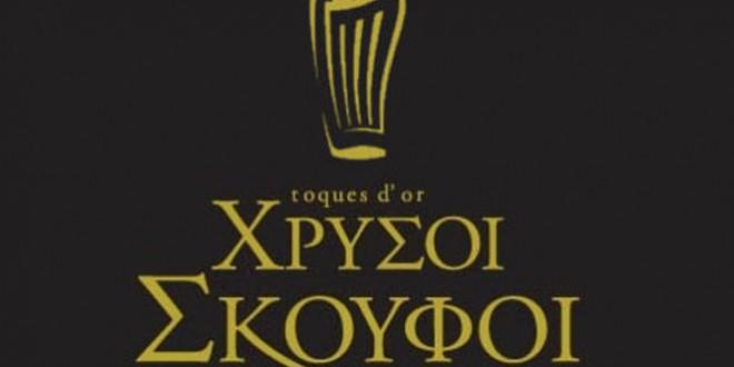Χρυσοί Σκούφοι 2014: Ποια είναι τα καλύτερα εστιατόρια της Ελλάδας;