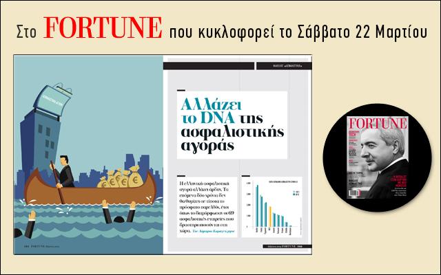 Φάκελος Ασφαλιστικό: Ο Έλληνας, δεν πρέπει να μείνει ανασφάλιστος